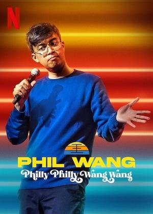 Фил Ванг: Я и только я